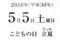 「立夏」・「こどもの日 」(30.5.5)