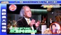テレビ画像「日本人のお名前」(30.7.5)