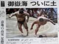 維持の高安趾残った 読売新聞写真(30.7.20)