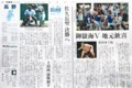読売新聞・長野県版紙面。(30.7.22)