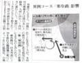 台風12語が、異例なコースをたどるわけ、新聞記事。(30.7.28)