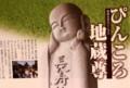 『2015年信州佐久』表紙・長寿地蔵尊。(30.8.3)