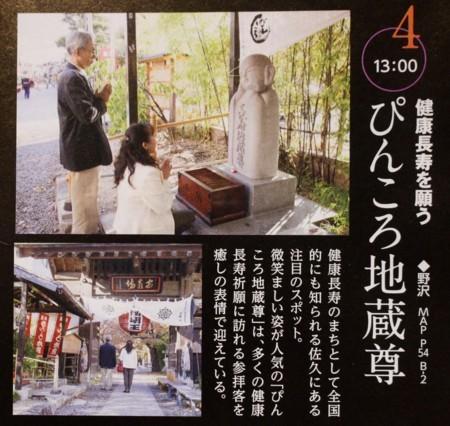 「ぴんころ地蔵」の記事より(39.8.3)