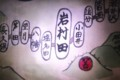 中山道宿駅・岩村田 (30.8..4)
