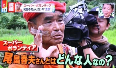 民放テレビ・「スーパーボランティア・尾畠さん」(30.8.17)