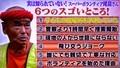 あっぱれ!!「尾畠春夫さん」のボランティア精神。(30.89