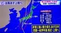 夜のニュース、台風21号に「予想進路(30..9.3)