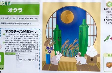 JAカレンダー9月は、お月見とオクラ。(30.9)