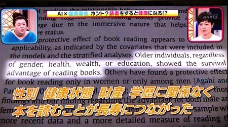 テレビ画像、「健康長寿」と「読書」。(30.10.13)