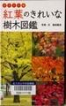 紅葉の季節に借りた、『紅葉のきれいな樹木図鑑』(30.10.17)