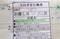 「予約・玉ねぎ苗」の発売日・(30.10.22)