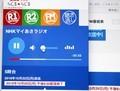 らじる★らじる・聴き逃し番組(30.10.)