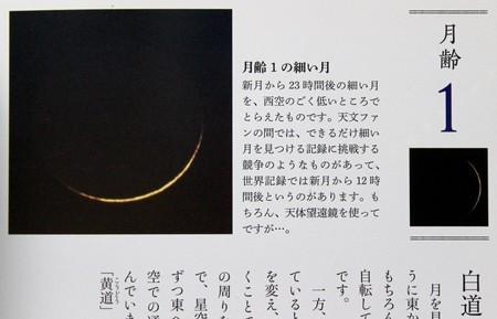 『月と暮らす。』(藤井旭)より、「月齢1」。(30.11.19)