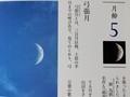 「月齢5」(『月を暮らす(藤井 旭)』より(30.11.12)
