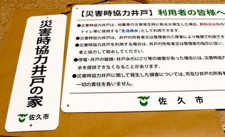 災害時協力井戸標識の交付。(30.11.21)