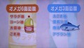 NHKテレビ・ガッテン「油・脂肪酸の系統」。