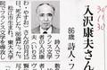 新聞記事・「入沢康夫」さん。(30.11.30)