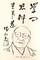 「岩崎長思 筆跡・肖像(八十一才)(30.12.18)