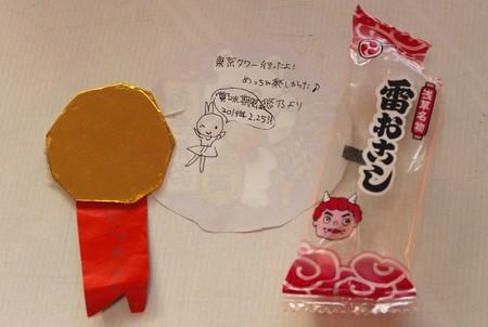 孫娘の、東京修学旅行土産・「雷おこし」(30.12.31)