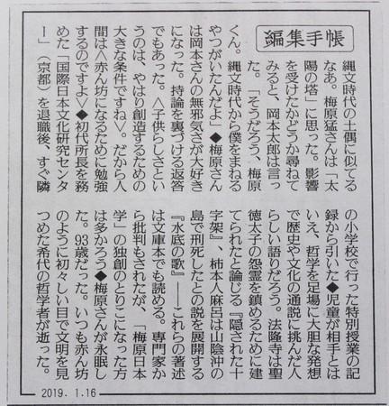 読売新聞・編集手帳(31.1.16)