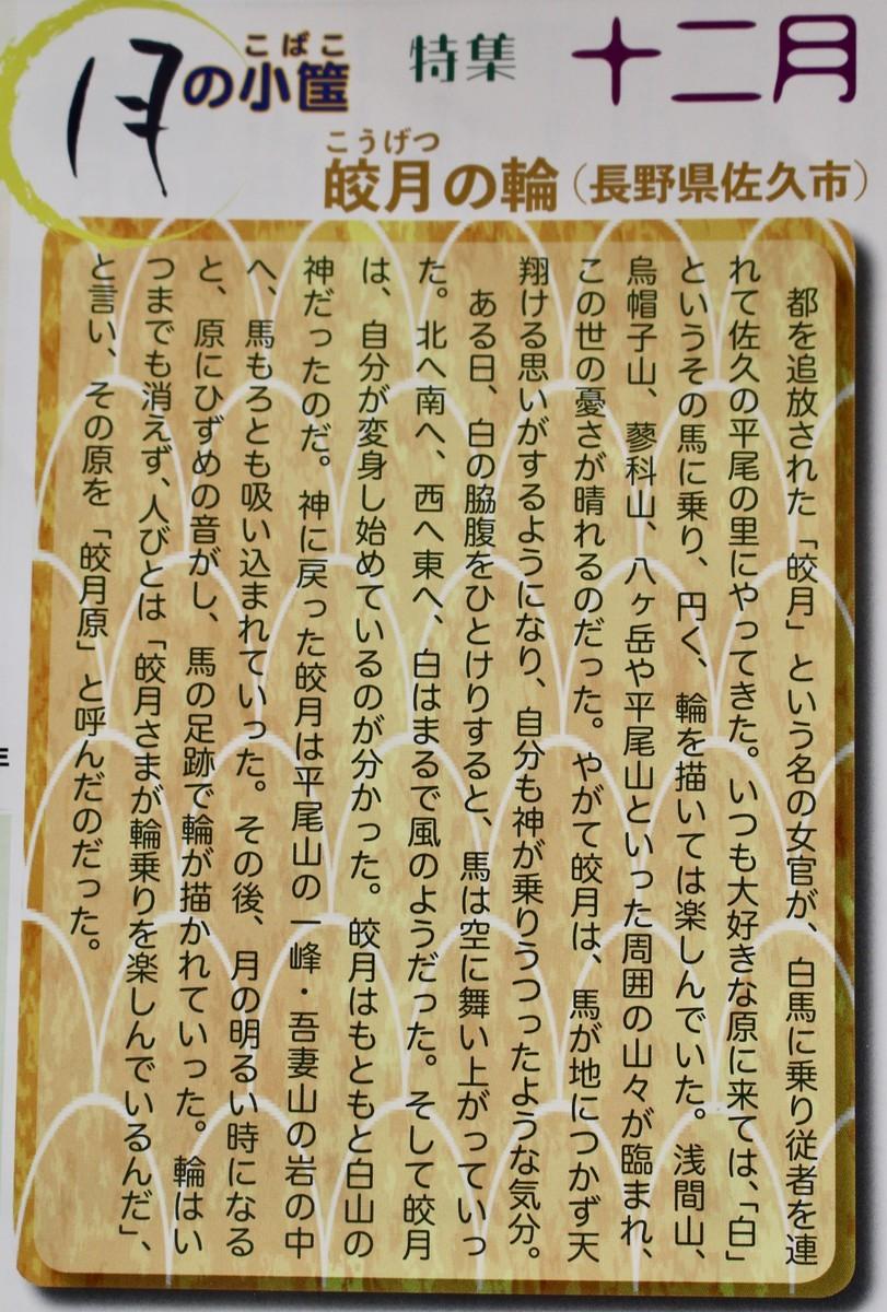 f:id:yatsugatake:20200103120007j:plain