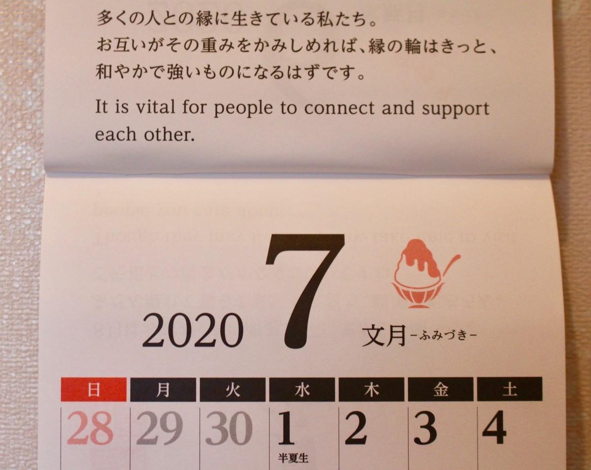 f:id:yatsugatake:20200701182319j:plain