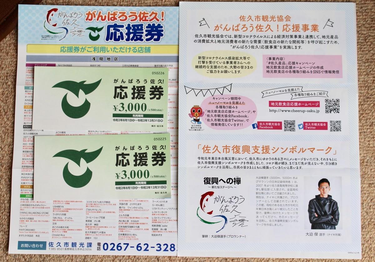 f:id:yatsugatake:20200807092543j:plain
