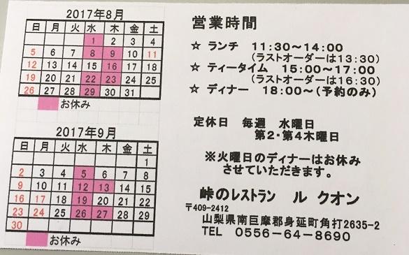 f:id:yatsugatakelife:20180815180819j:plain