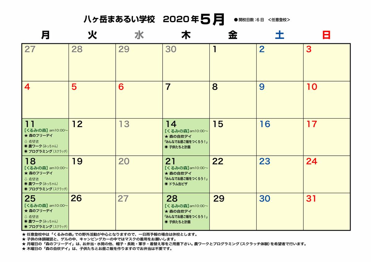 f:id:yatsugatakemaaruigakkou:20200502214619j:plain
