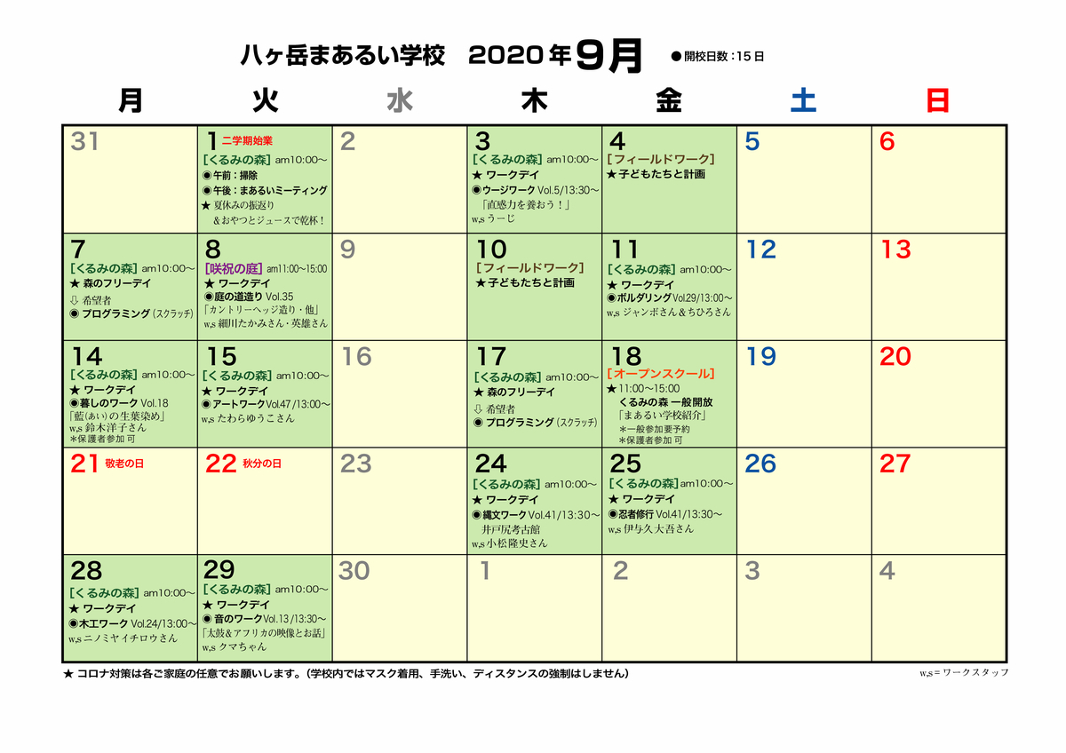 f:id:yatsugatakemaaruigakkou:20200902184318j:plain