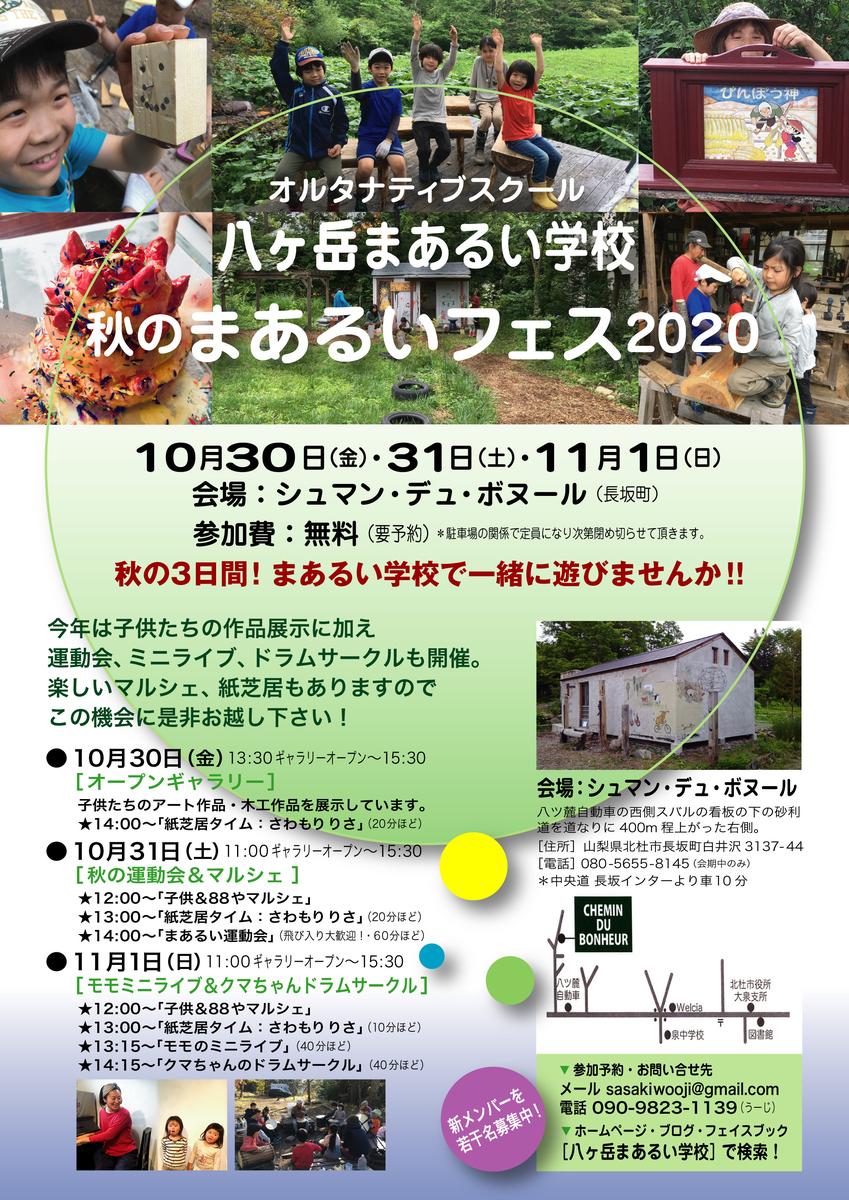 f:id:yatsugatakemaaruigakkou:20201014222344j:plain