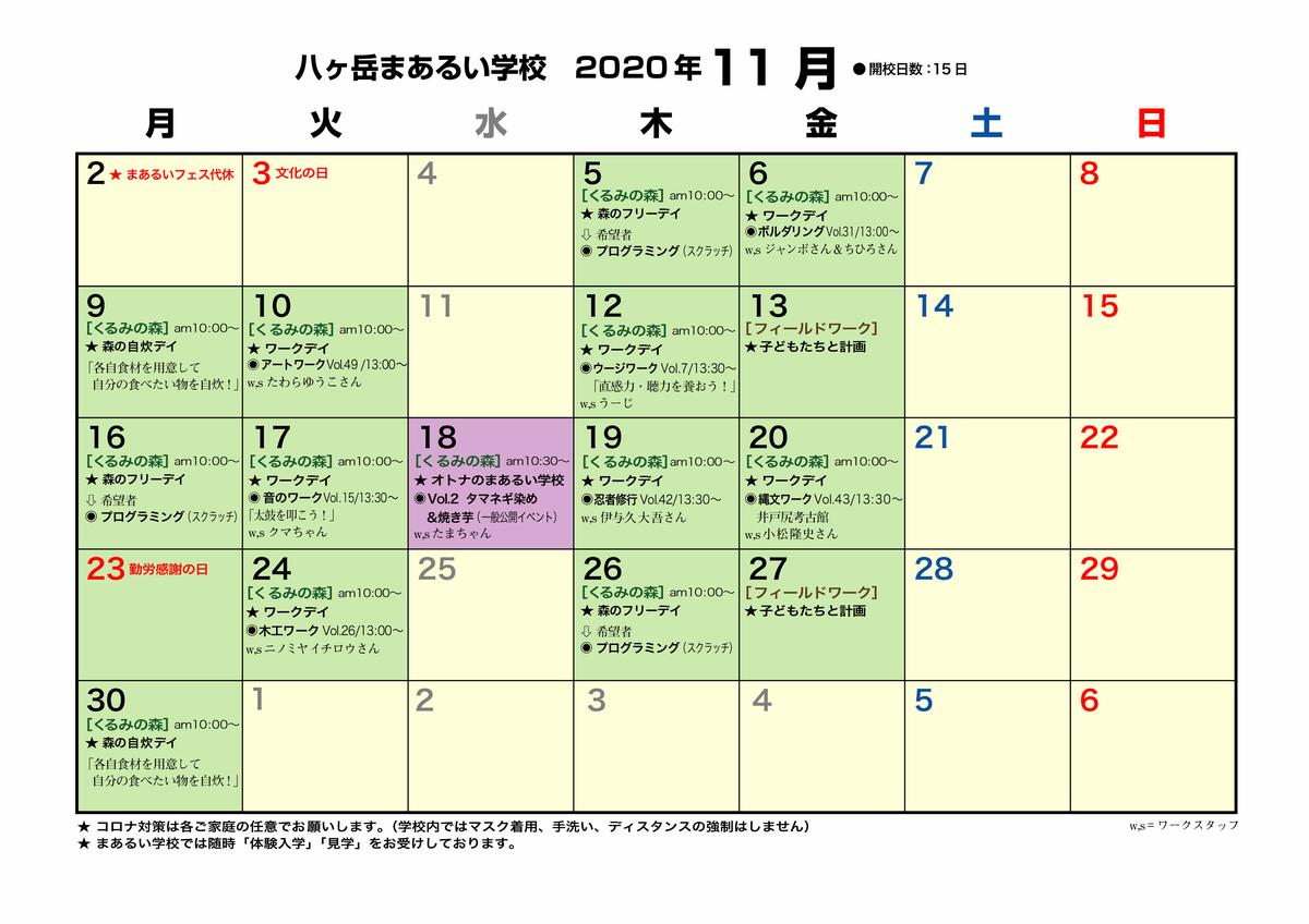 f:id:yatsugatakemaaruigakkou:20201101221443j:plain