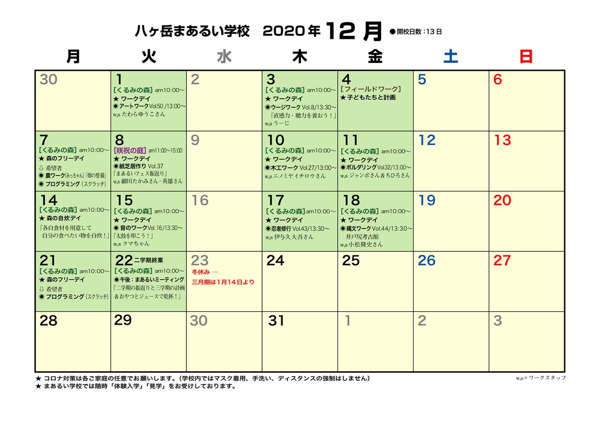 f:id:yatsugatakemaaruigakkou:20201129112713j:plain