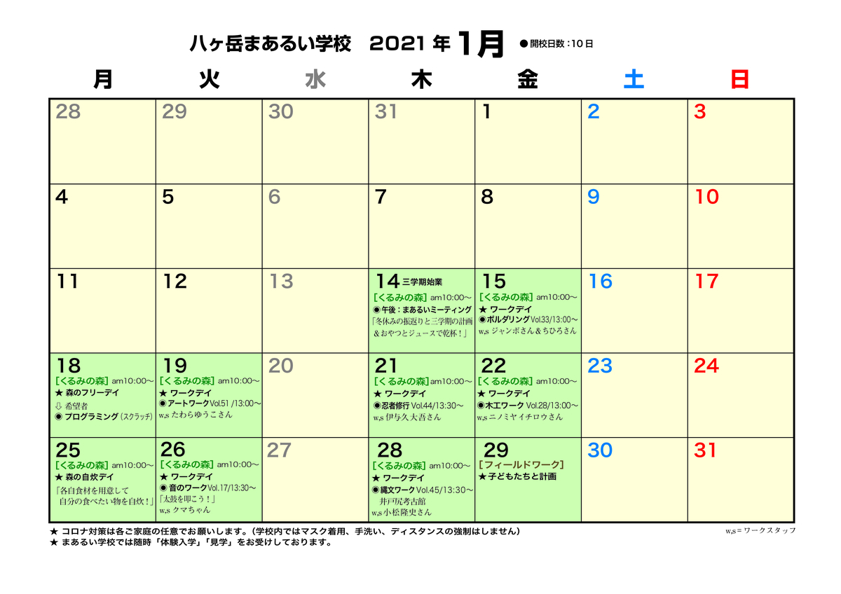 f:id:yatsugatakemaaruigakkou:20210101120718j:plain