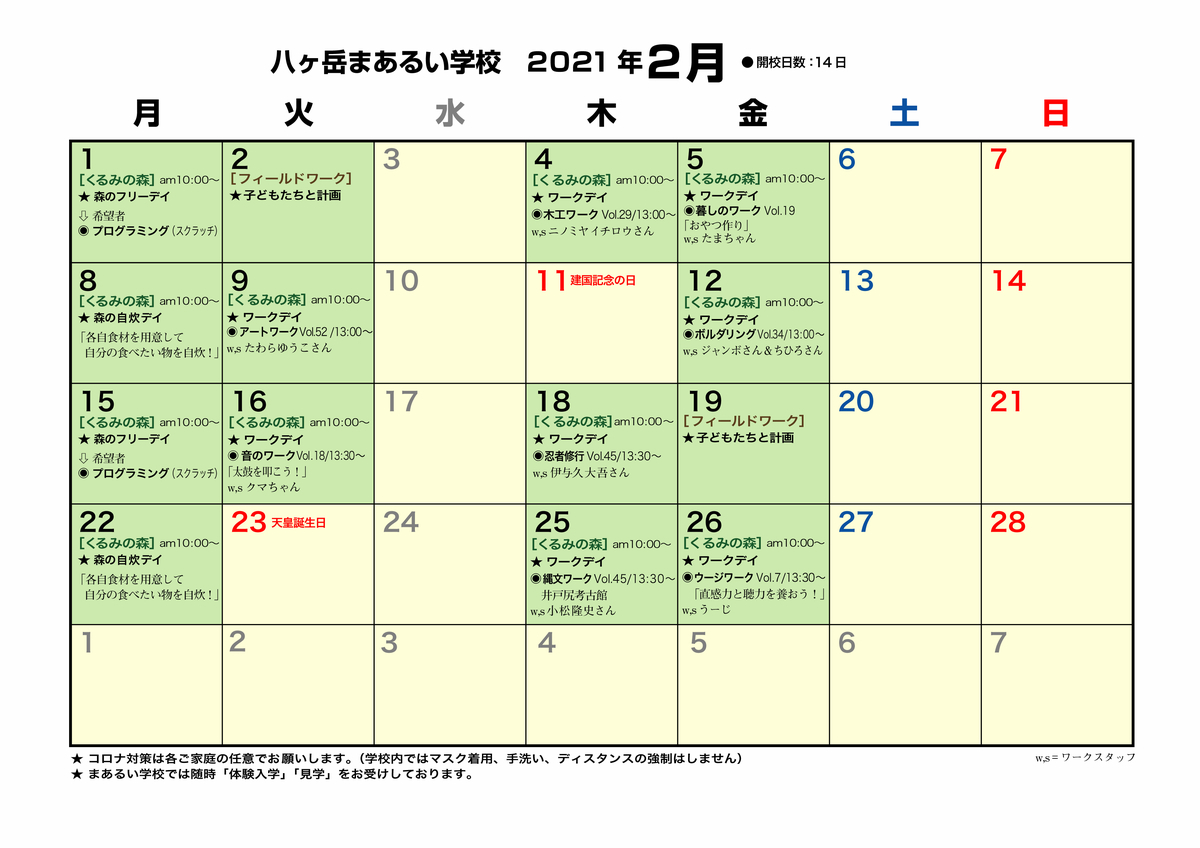 f:id:yatsugatakemaaruigakkou:20210130233741j:plain