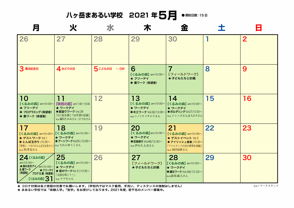 f:id:yatsugatakemaaruigakkou:20210430212721j:plain