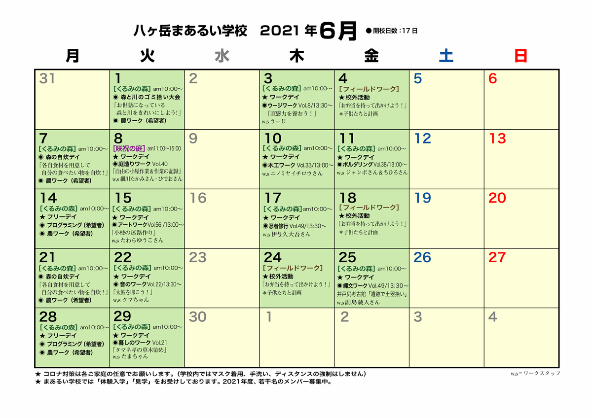 f:id:yatsugatakemaaruigakkou:20210530104138j:plain