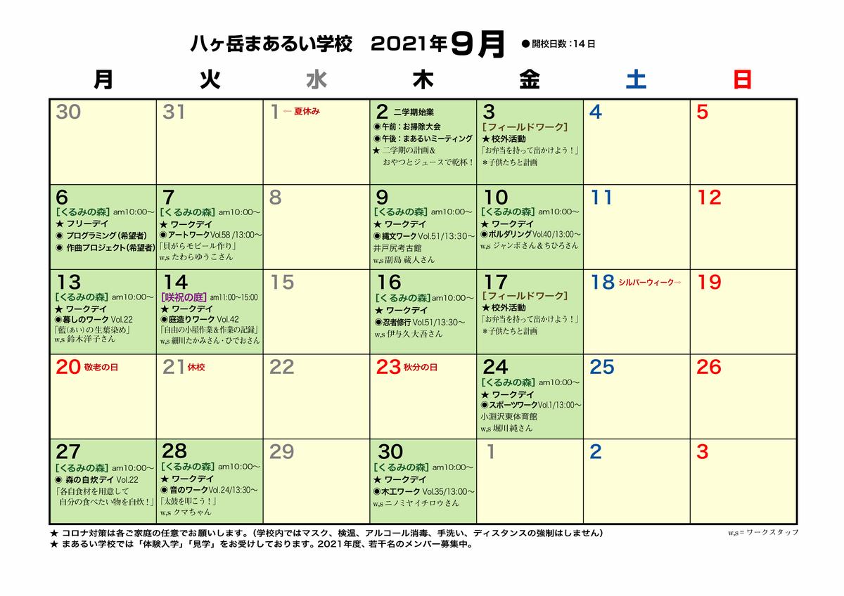 f:id:yatsugatakemaaruigakkou:20210820115513j:plain