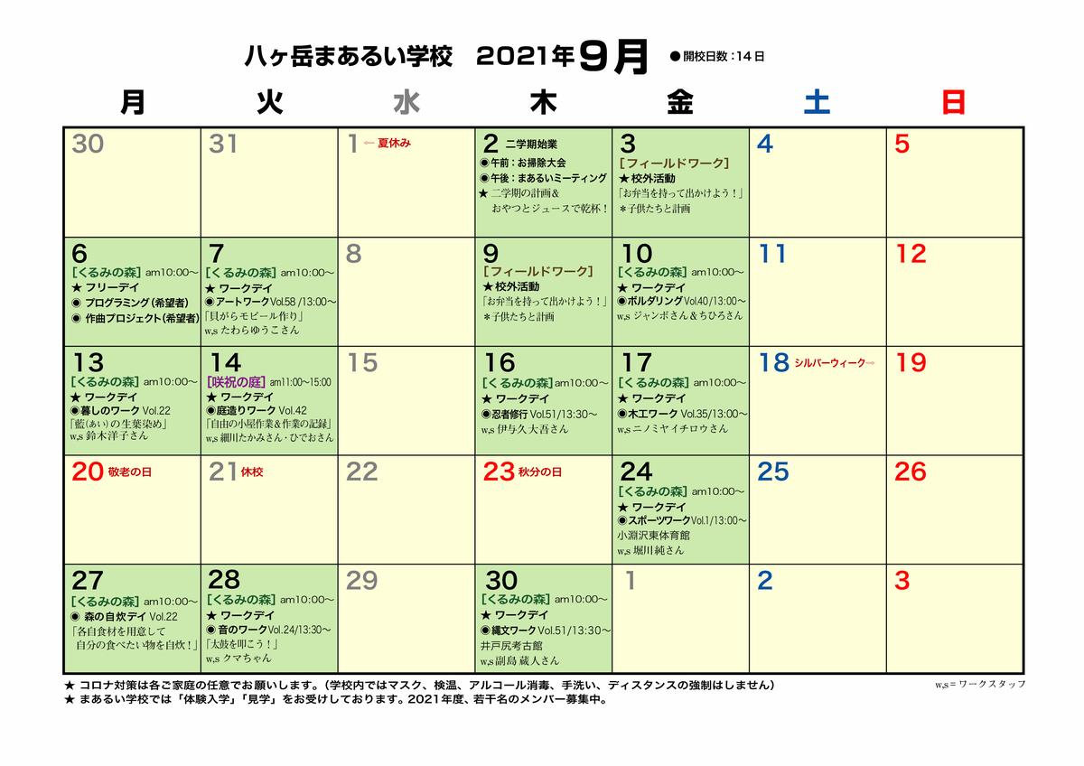 f:id:yatsugatakemaaruigakkou:20210902220011j:plain