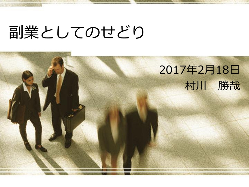 f:id:yatsume-9968:20170219213624j:plain