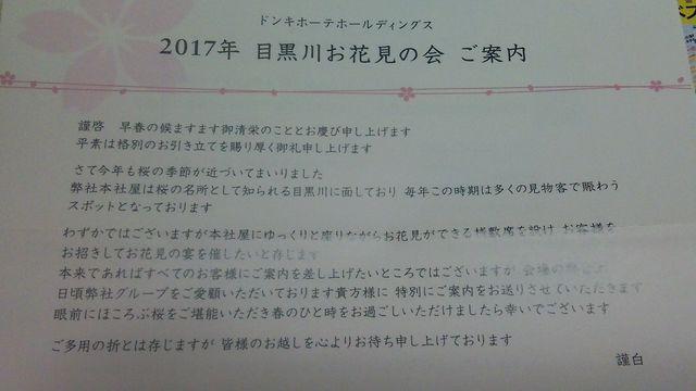 f:id:yatsume-9968:20170308003454j:plain