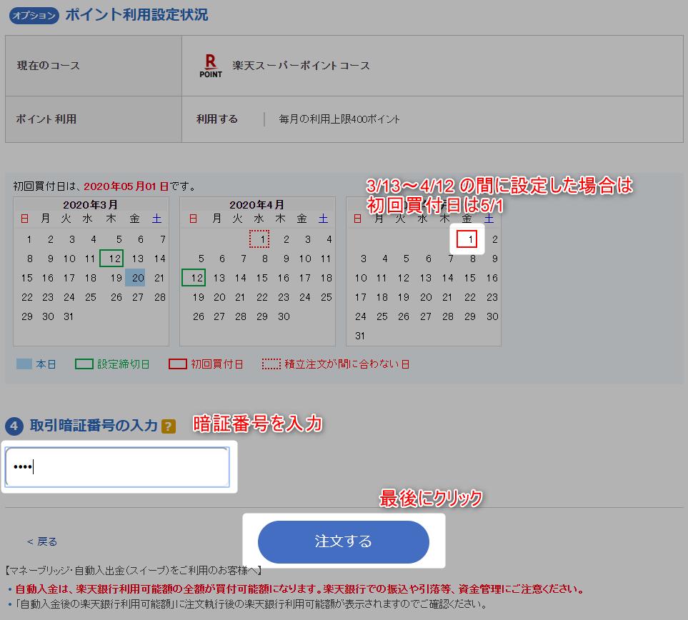 f:id:yau_otogi:20200320175339p:plain