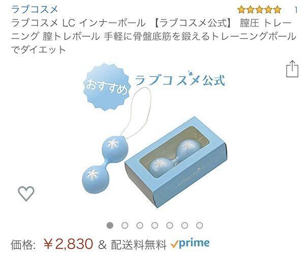 Amazonで売られているLCインナーボールのスクショ
