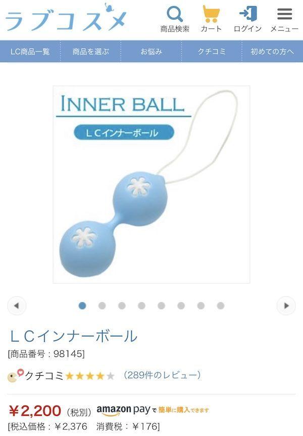 LCラブコスメ公式通販で売られているLCインナーボールのキャプチャ