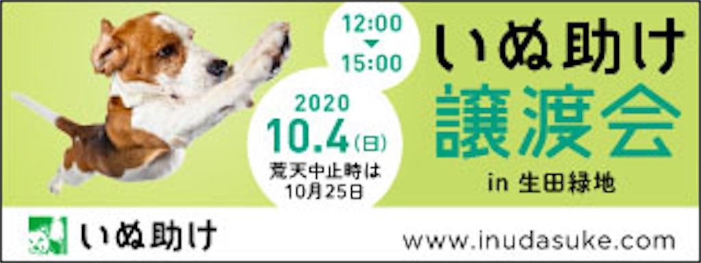 f:id:yawaraka-koinu:20200926110722j:image