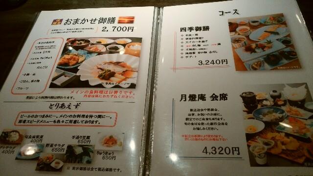 f:id:yawarakawakadori:20170112212126j:image
