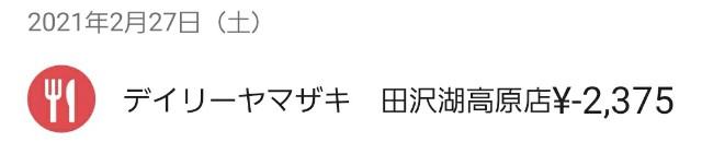 f:id:yaya-chan:20210303140034j:image
