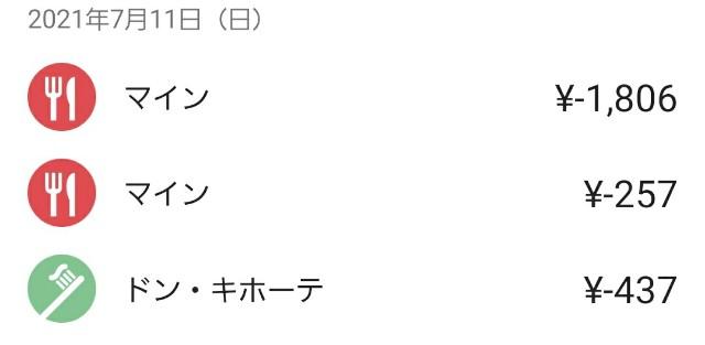 f:id:yaya-chan:20210714181305j:image