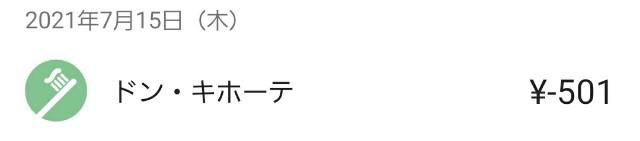 f:id:yaya-chan:20210720200530j:image
