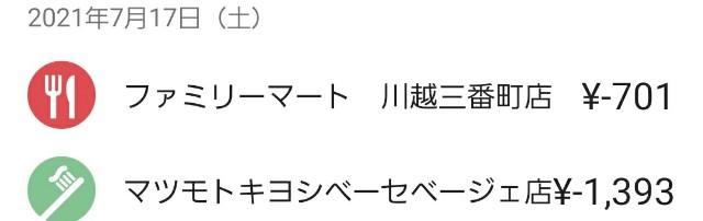 f:id:yaya-chan:20210720202753j:image